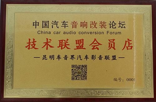 中国汽车音响改装论坛 技术联盟会员店