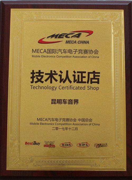 2017年MECA国际汽车电子竞赛协会技术认证店