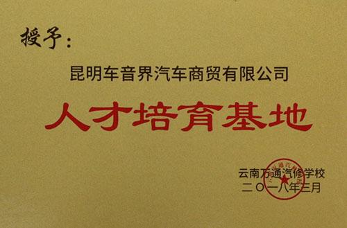 2018年云南万通汽修学校授予昆明车音界汽车商贸有限公司人才培育基地