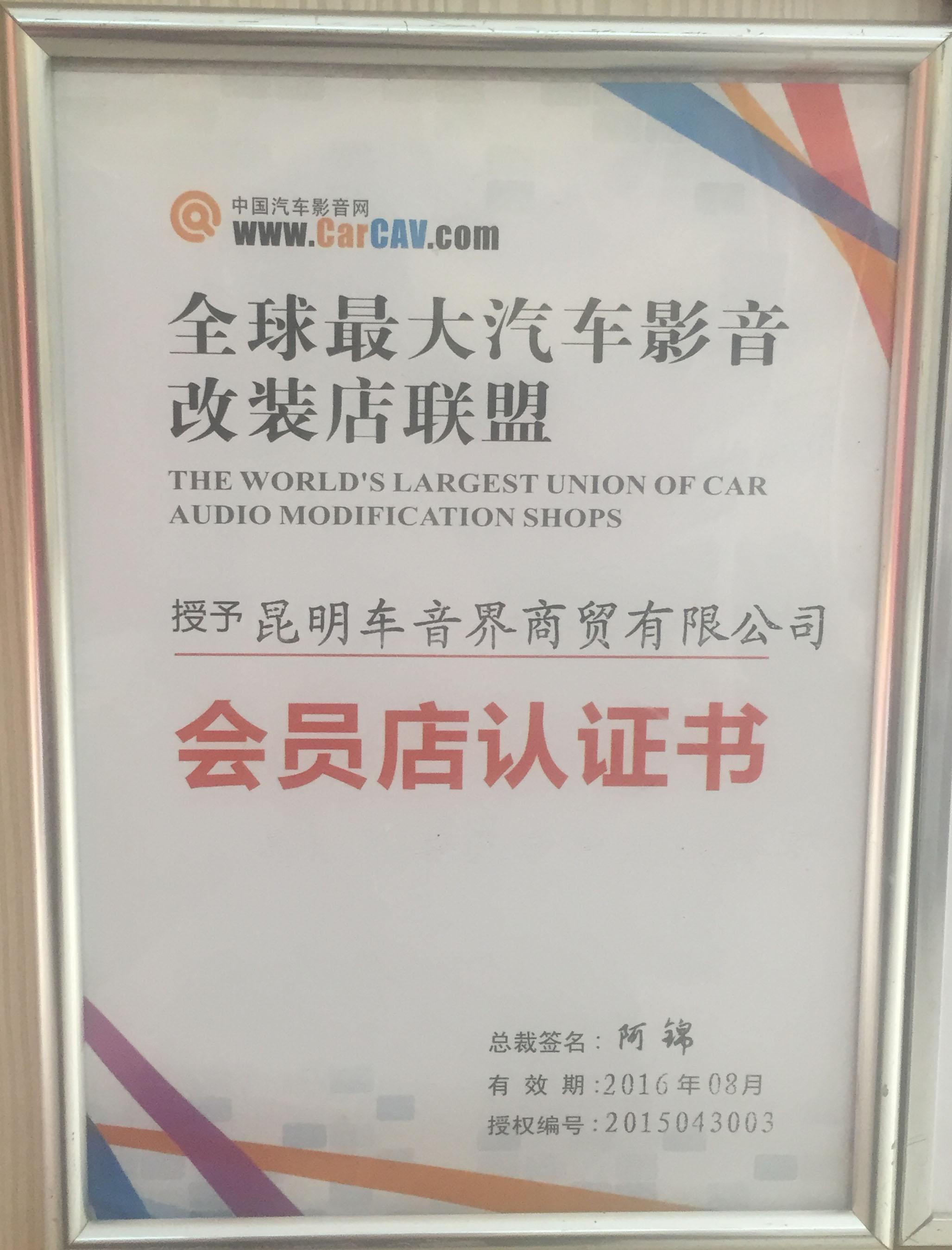 全球最大汽车影音改装店联盟,车音界荣获会员店认证称号