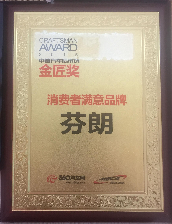 2015年度汽车后市场金匠奖芬朗荣获消费者满意品牌