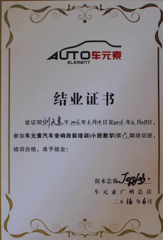 2016年刘天意参加车元素汽车音响改装培训(小班教学)培训合格