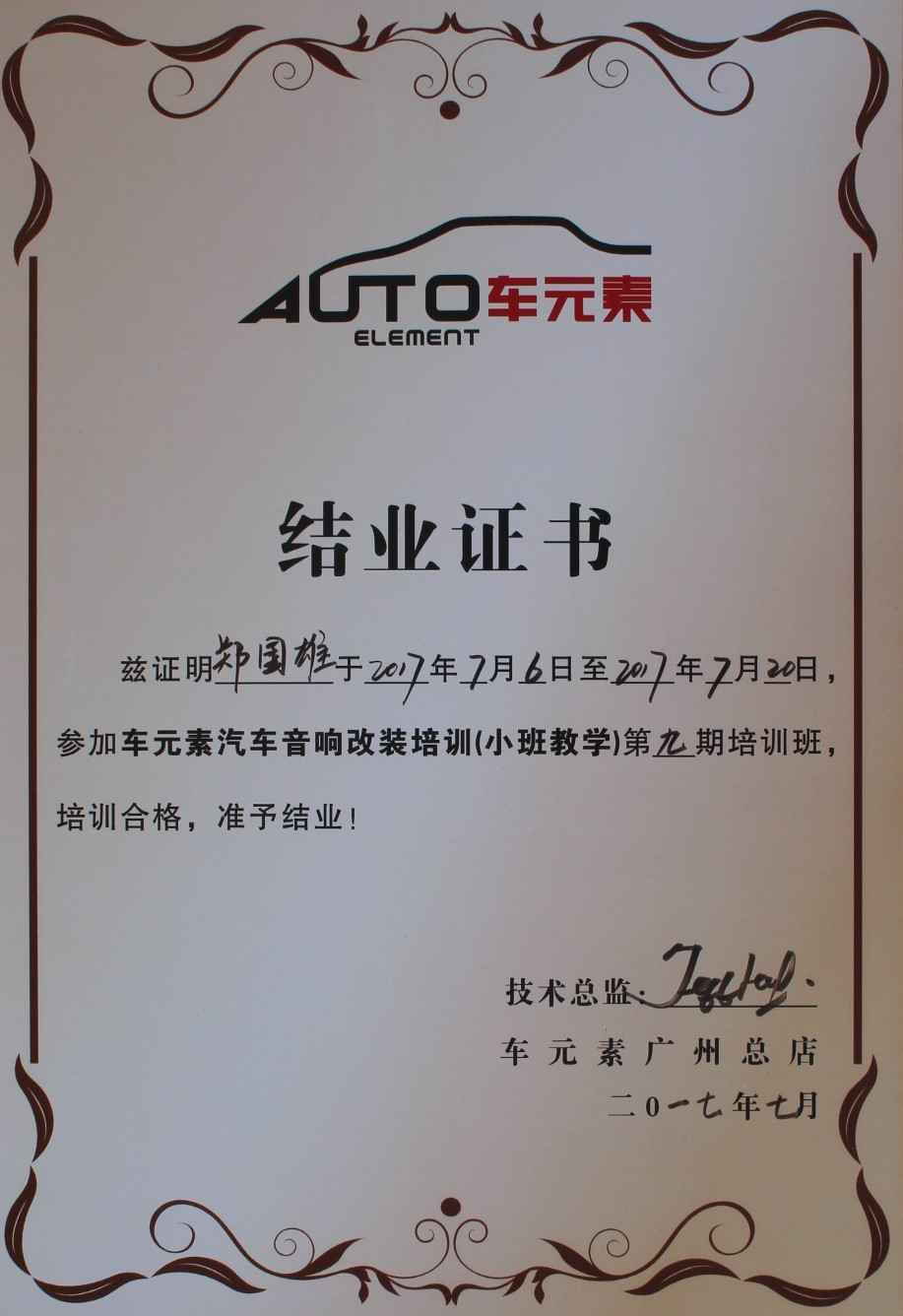 2016年郑国雄参加车元素汽车音响改装培训(小班教学)培训合格