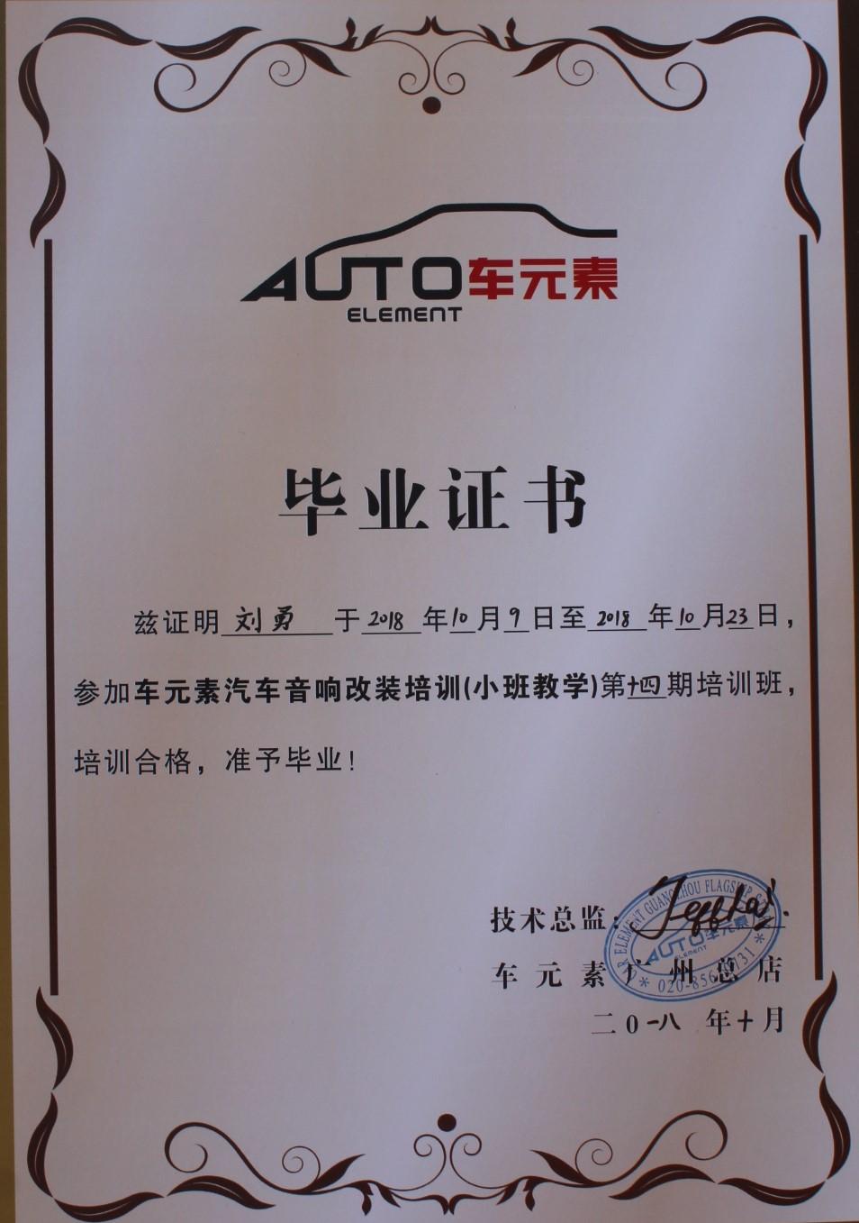 2018年刘勇参加车元素汽车音响改装培训(小班教学)培训合格
