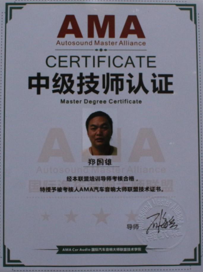 经本联盟培训导师考核合格 特授予AMA汽车音响大师联盟技术认证 中级技师荣誉证书