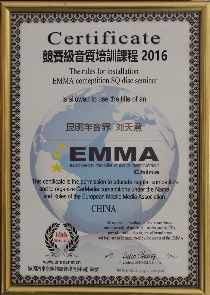 2016竞赛级音质培训课程 欧洲汽车多媒体竞赛联盟颁发