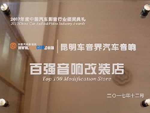 2017年度中国汽车影音行业颁奖典礼 昆明车音界汽车音响荣获百强音响改装店