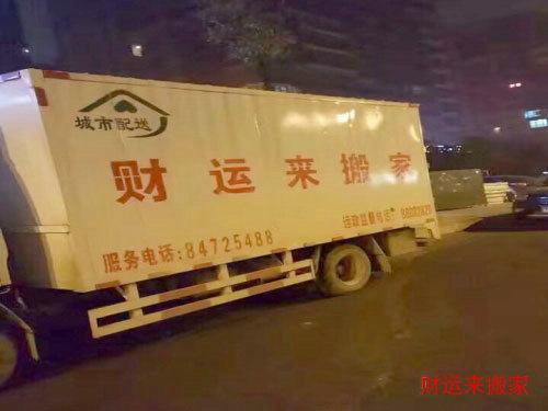 长沙县长途搬家公司