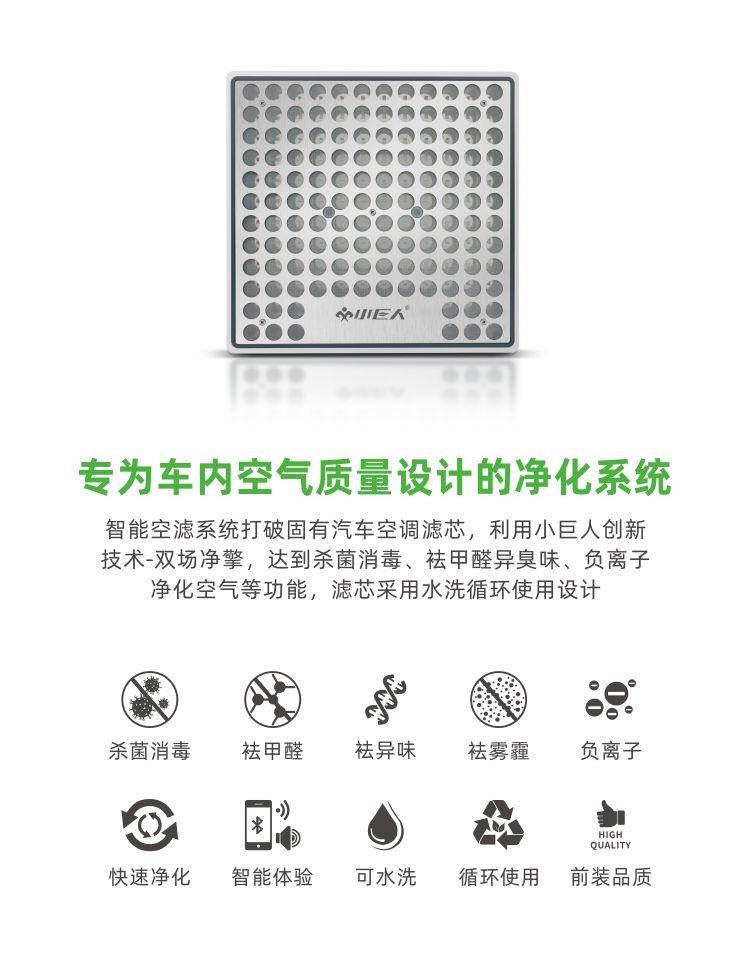电子空气滤芯