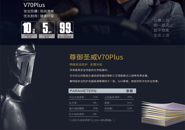 威路隔热膜-尊御系列V7OPluS