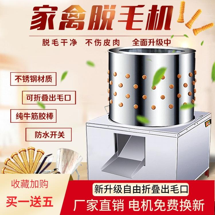 广东小型家禽鸡鸭鹅脱毛机价格多少钱