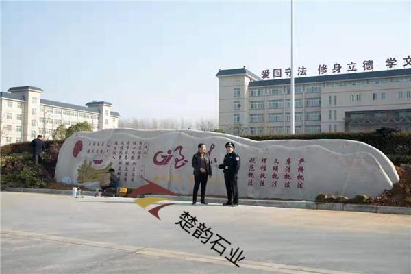 景观奇石-襄阳襄南监狱