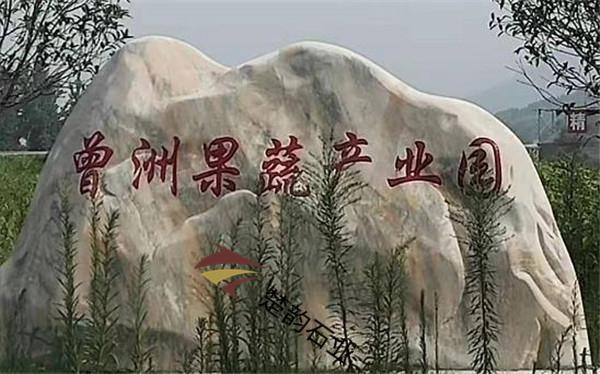 景观奇石-曾洲果蔬产业园