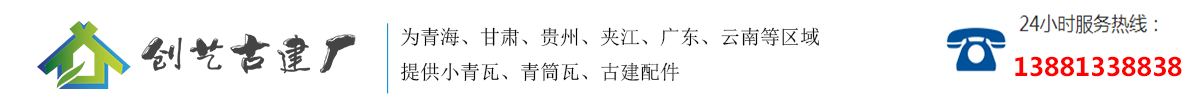 夹江创艺古建砖瓦厂_Logo
