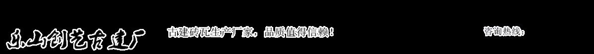 夹江创艺古建砖瓦厂