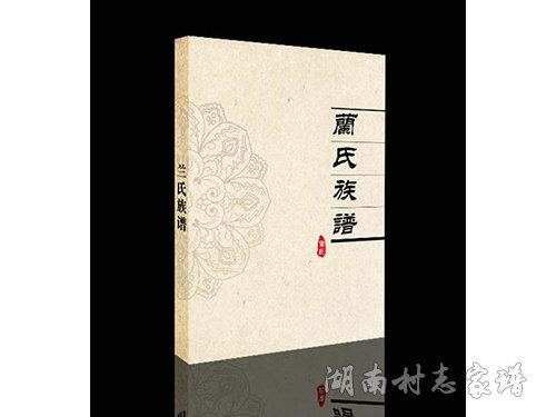 常宁兰氏族谱封面设计