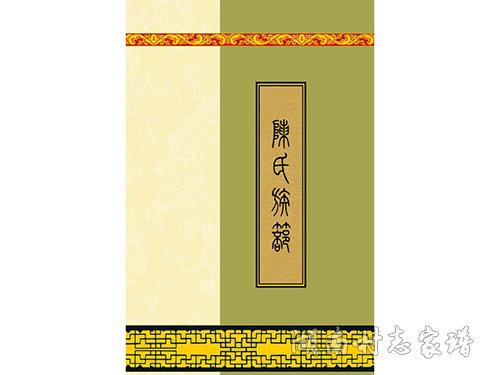 陈氏族谱封面设计稿