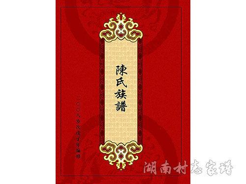 陈氏族谱封面设计效果