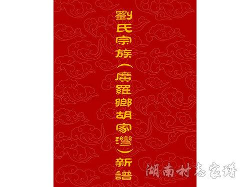 刘氏宗族新谱封面设计稿