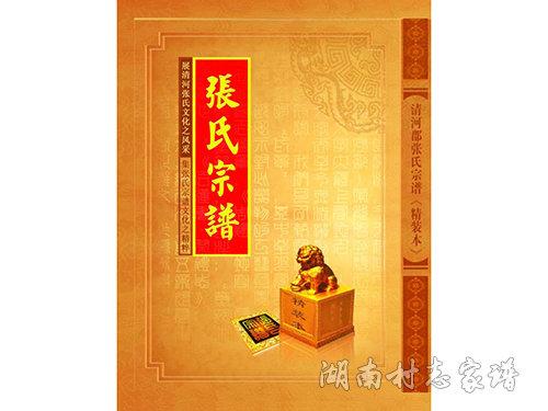张氏宗族族谱封面设计稿