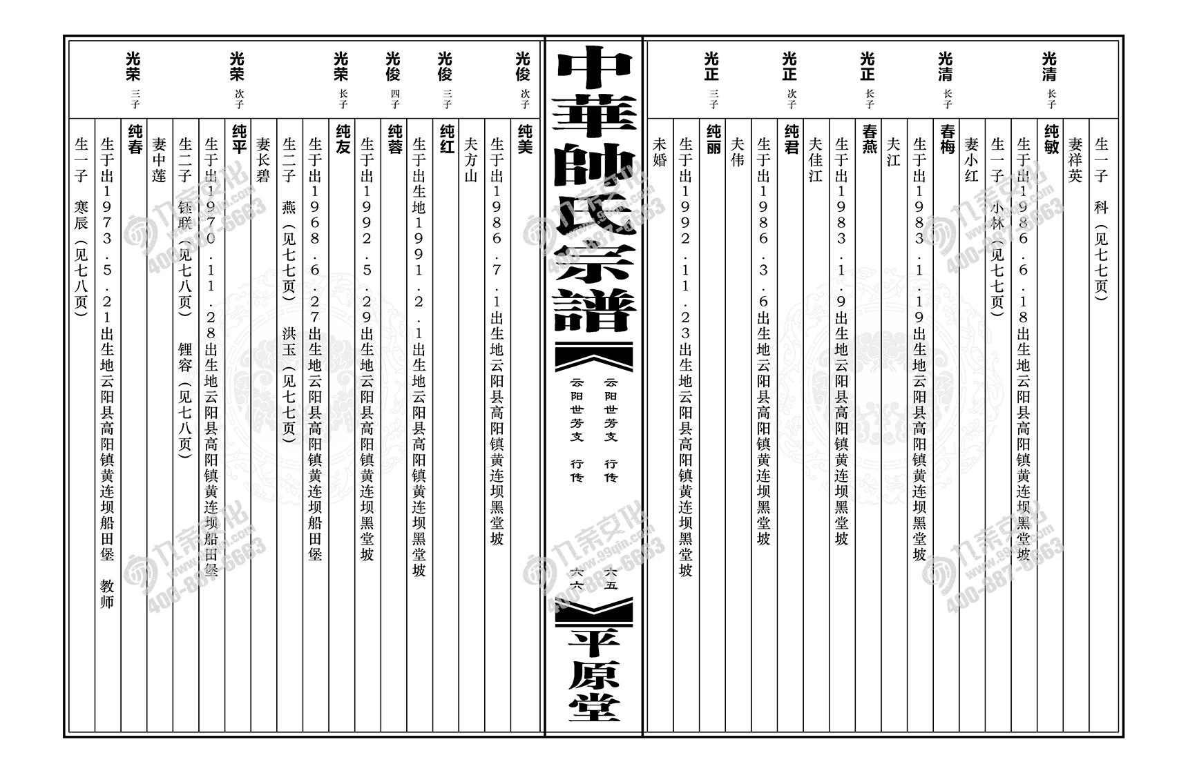 传统苏氏.行传(宣纸)