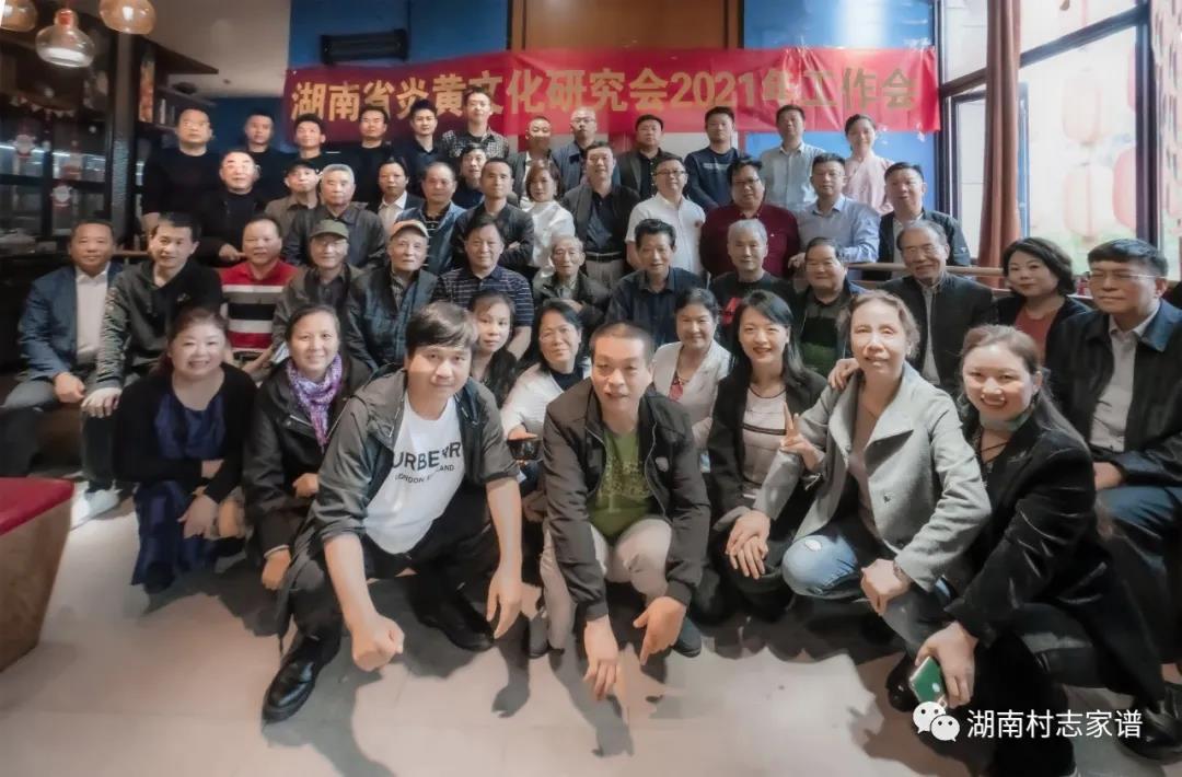 湖南省炎黄文化研究会2021年度工作会议