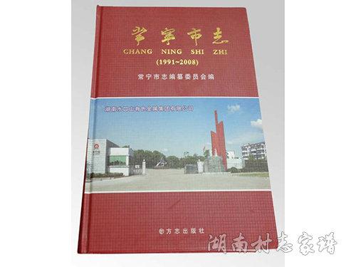 湖南村志家谱对于印刷行业的前景分析