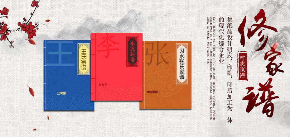 湖南村志家谱解析古籍的上、下限