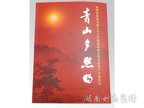 长沙书刊印刷厂分享书刊印刷的几种方式