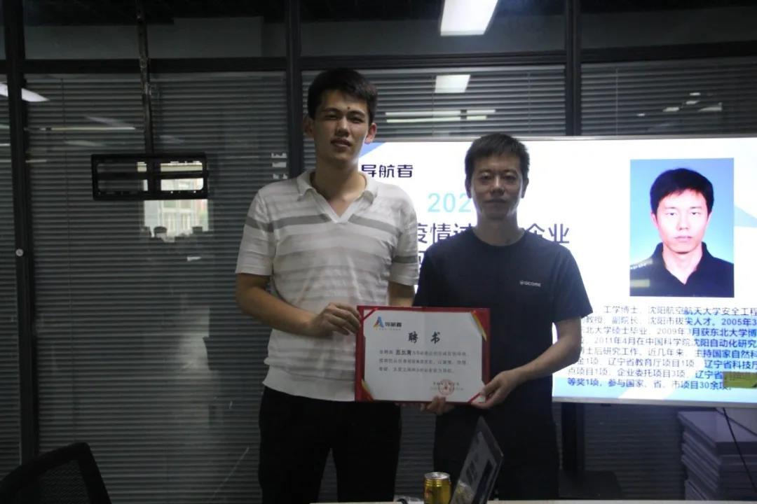 苏长青博士受聘导航者众创空间双创导师