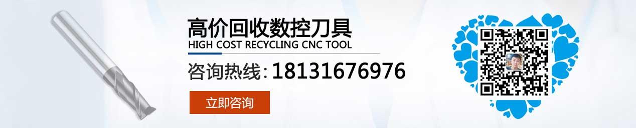 高价回收数控刀具公司服务热线:18131676976。