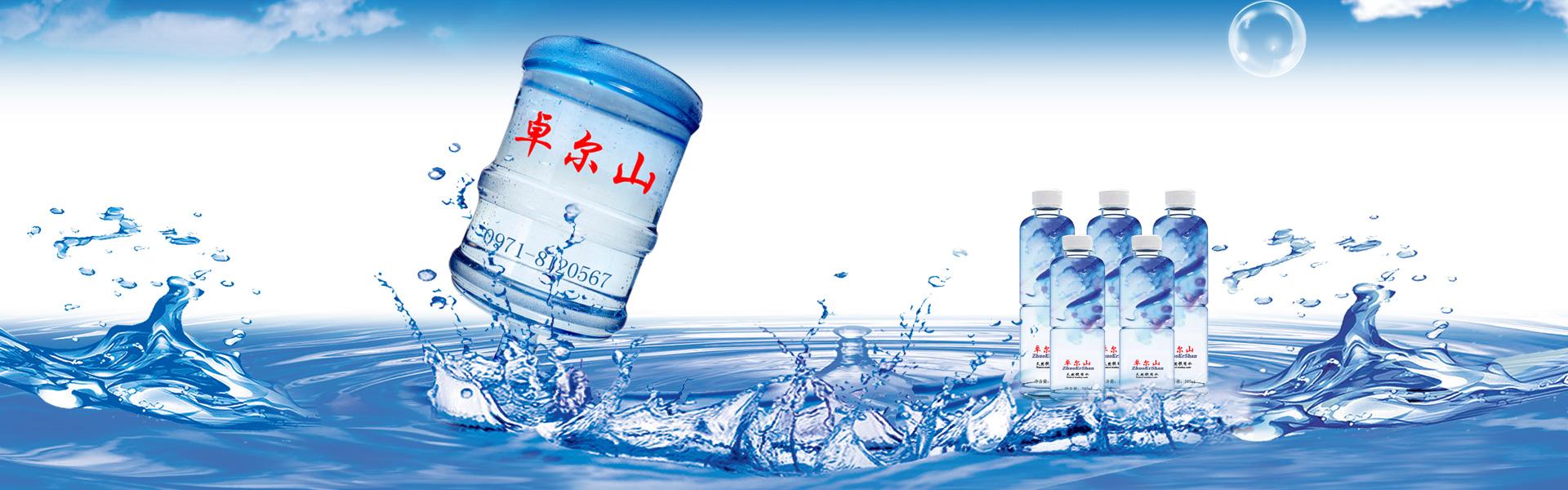 卓尔山山泉水生产·批发·配送