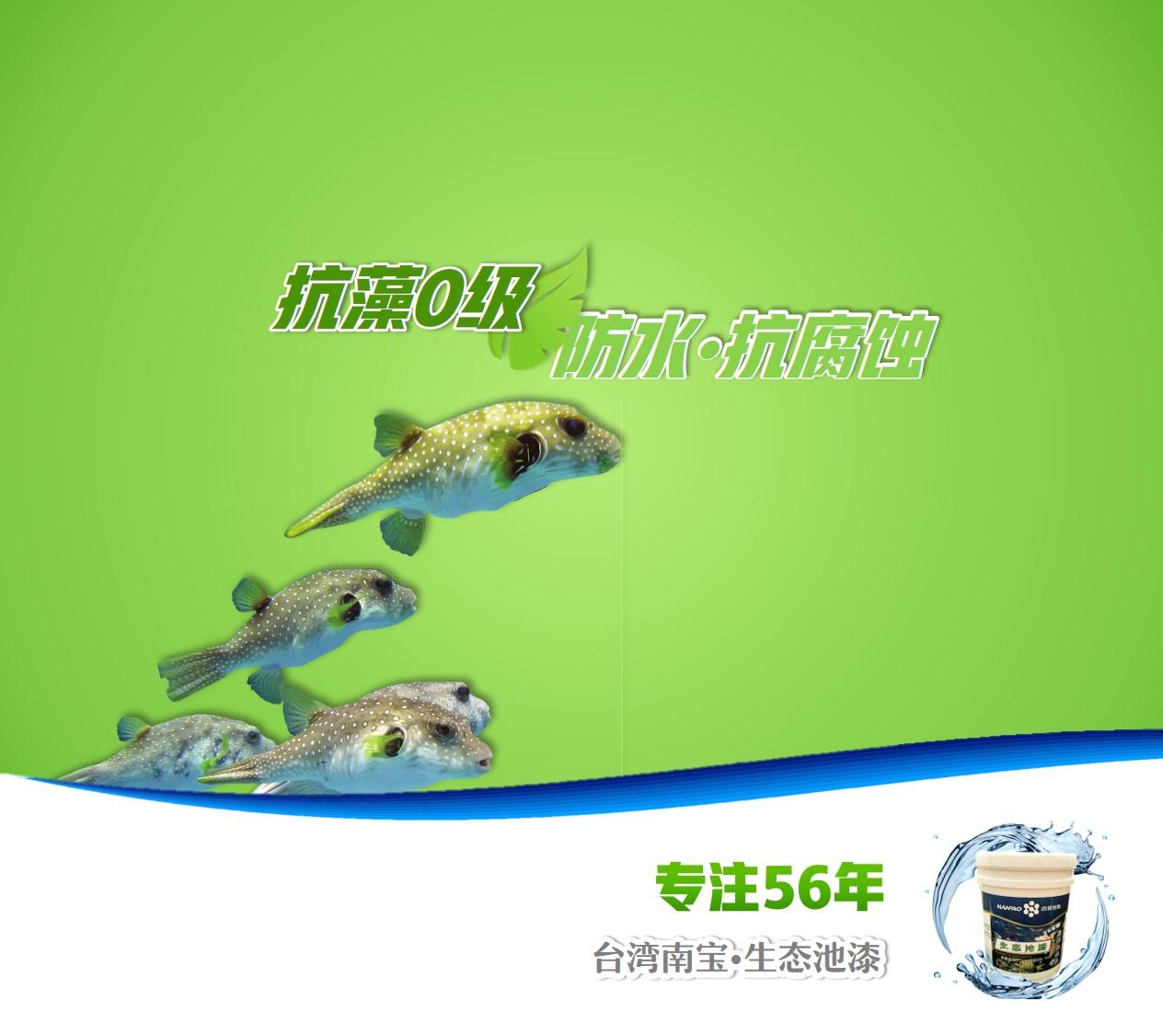 生态池漆的抗腐蚀机理对水环境的作用