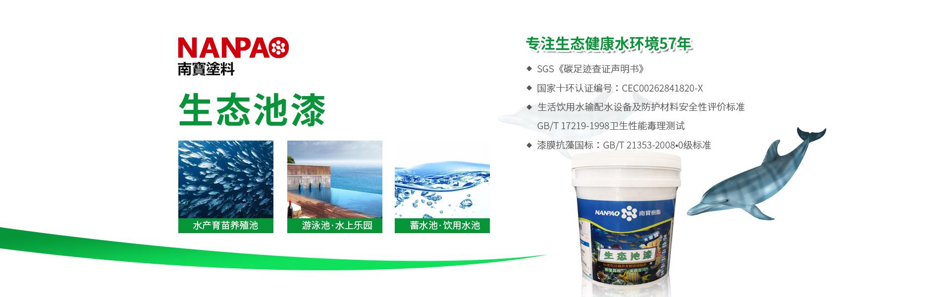 了解福建蓄水池防水涂料是如何施工的?