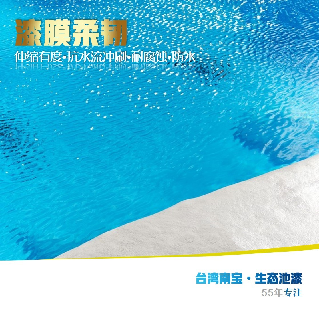 台湾南宝贝壳瓷釉游泳池漆