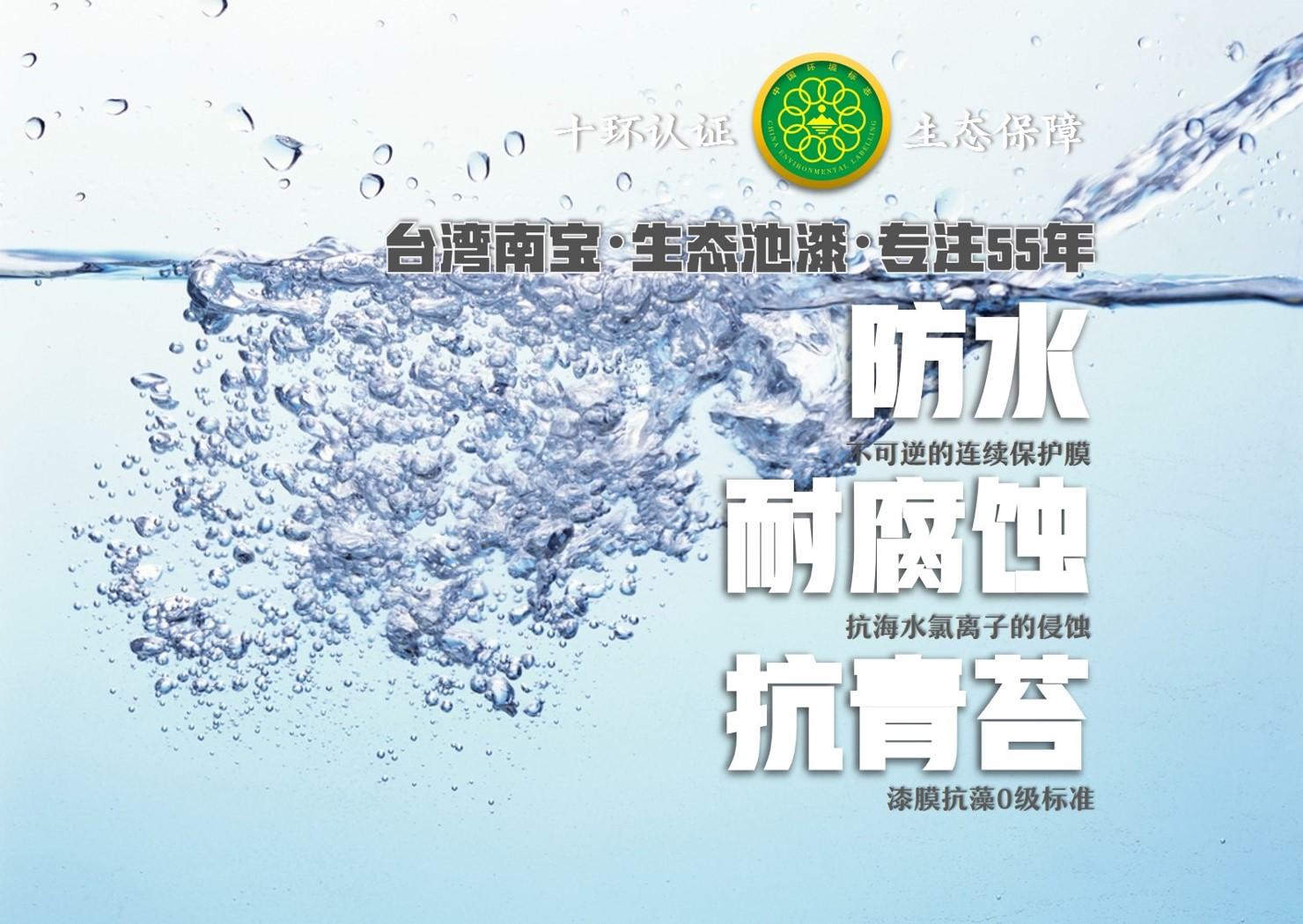 循环水养殖池漆