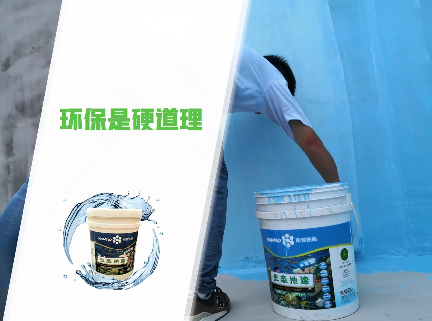 清水池防水涂料施工对漆的要求