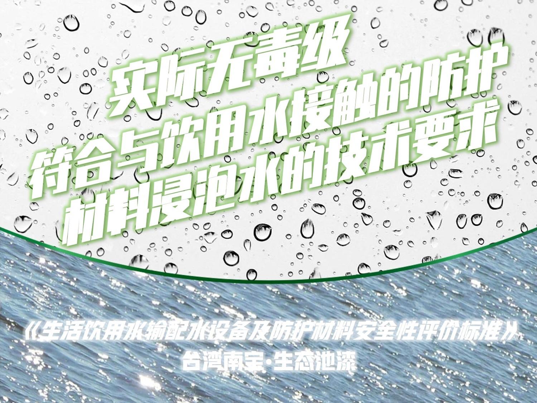 生态池漆,水池防水,水池防水涂料