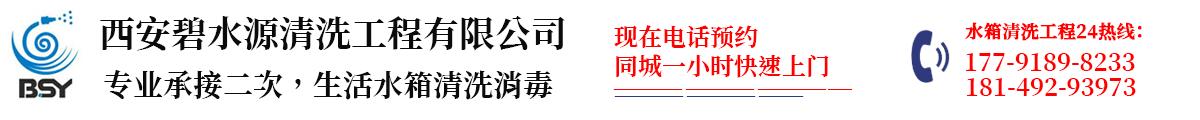 西安碧水源水箱清洗公司_Logo
