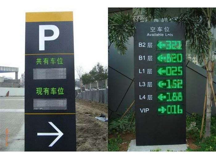 重庆停车系统安装