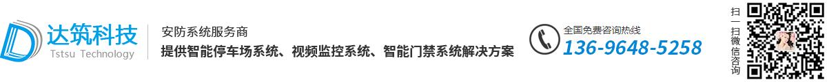 重庆达筑科技有限公司
