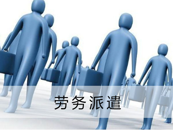 云南劳务派遣公司