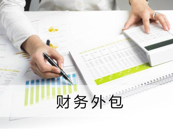 昆明专业财务外包公司