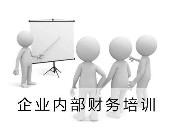 云南企业内部财务培训机构