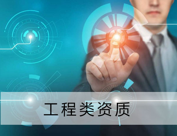 云南环保工程资质代办
