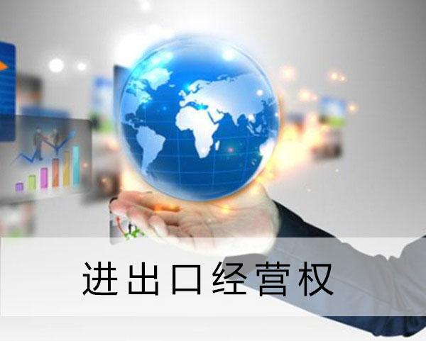 云南进出口经营权代理机构