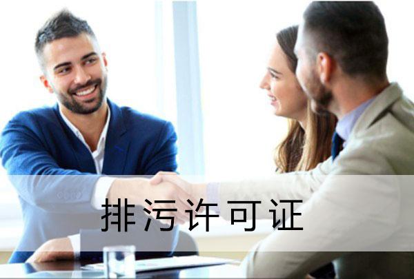 云南排污许可证代办公司
