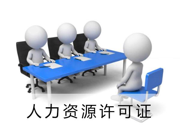 云南人力资源服务许可证代理机构