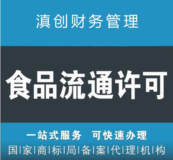 云南食品流通经营许可证代办机构