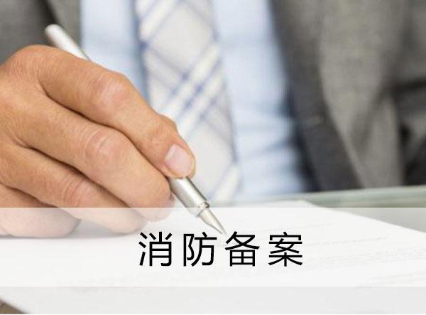 云南建设工程竣工验收消防备案代办机构